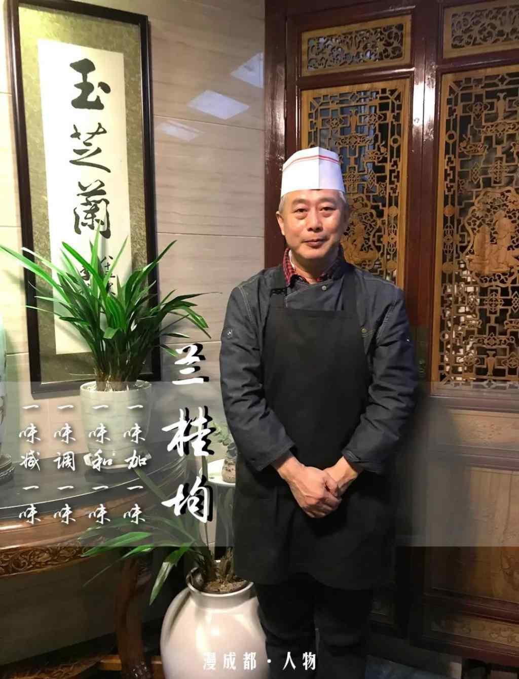 玉芝兰 他是泡椒凤爪之父,创办了全球知名川菜馆、成都最好的私房菜玉芝兰