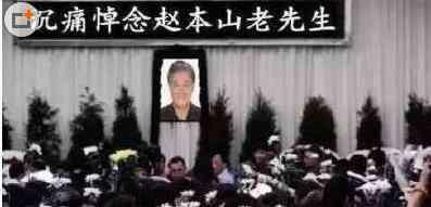 赵本山死亡是真是假 赵本山死亡现场是真的吗 最新消息今天去世了得罪了谁