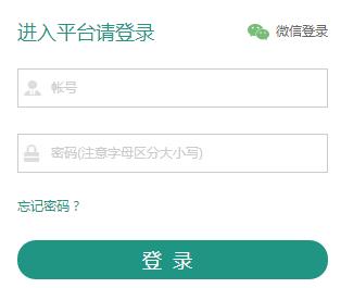 潍坊市安全教育平台登录入口 潍坊市安全教育平台登录入口