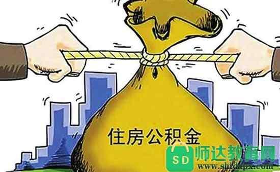 上海住房公积金 最新上海住房公积金新政策解读