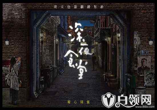 深夜食堂黄磊 黄磊《深夜食堂》啥时候开播 中国版深夜食堂嘉宾介绍
