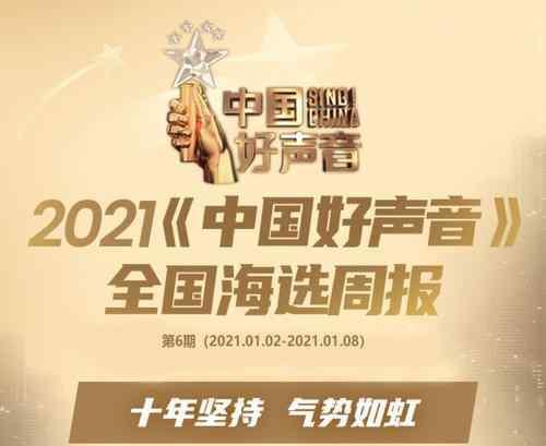 中国好声音盲选 《中国好声音2021》盲选启动,导师正式官宣,李健缺席是遗憾