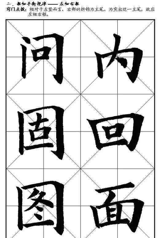 不字怎么写 毛笔字怎么写好?不妨看看练练。