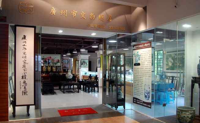 广州省 广州省文物总店