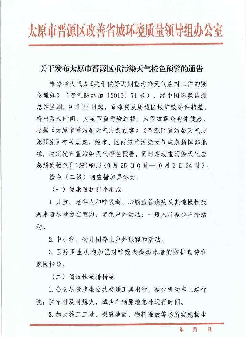 山西省太原市晋源区天气 关于发布太原市晋源区重污染天气橙色预警的通告