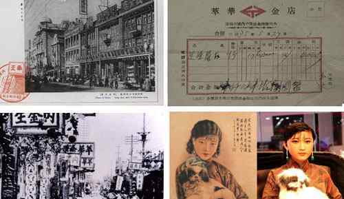 沈阳萃华金店 萃华金店:百年品牌诞生史