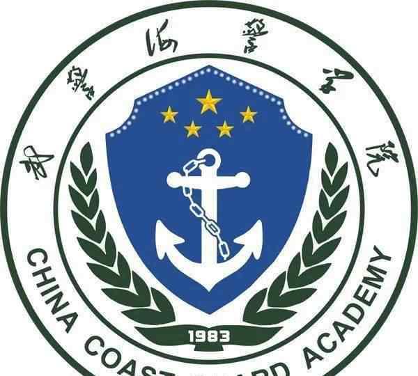 公安海警学院分数线 153人!武警海警学院2020年在各省份招生计划(附19年分数线)