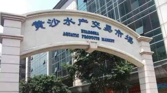 广州冻品批发市场 建议收藏 | 广东省知名冻品水产批发市场名录