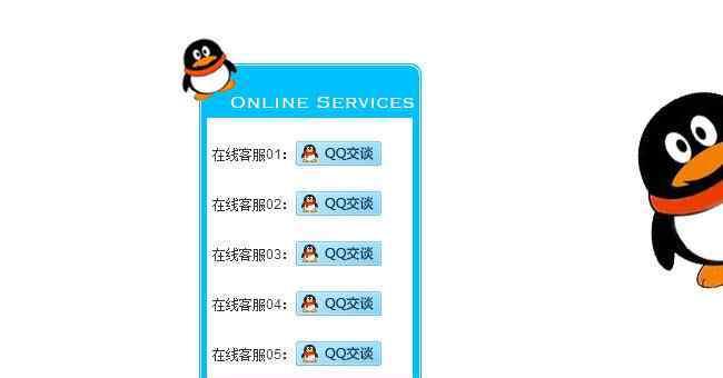 qq在线客服 QQ在线客服链接代码网络分享