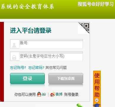 重庆市学校安全教育平台 重庆市安全教育平台登录入口图