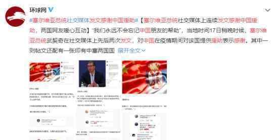 塞尔维亚总统发文感谢中国援助 塞尔维亚总统发文感谢中国援助 总统说了些什么